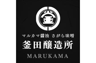 マルカマ醤油 さがら味噌 釜田醸造所