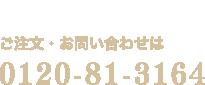 注文・お問い合せ 0120-81-3164